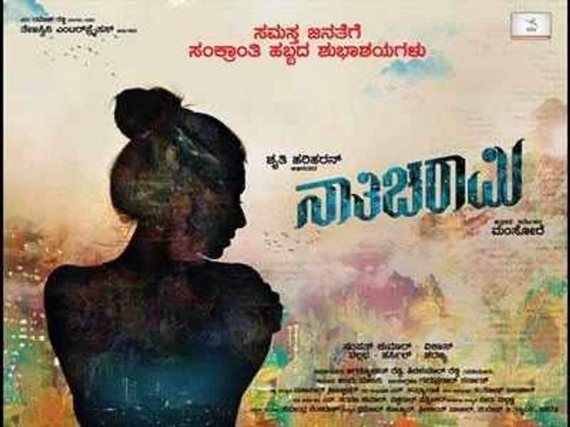 Nathicharami is about Gowri played by Sruthi Hariharan whose life is perplexed between her physical desires and emotional beliefs. The film narrates the struggles of the protagonist in a society that believes physical desires can only be followed by a nuptial. The film is also a grave narration about the nuances, the women face from all walks of life.