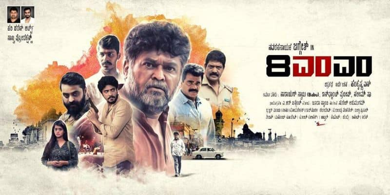 8MM Bullet is a story of an honest police officer while chasing a goon accidentally loses his service gun, which lands up in the hands of a common man who uses the same gun to rob a bank and kill several people in different circumstances. The movie is directed by Harikrishna  S and Jaggesh, Adi Lokesh, Shobraj played the lead roles.