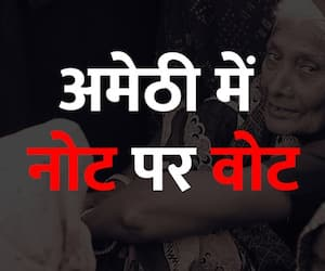 Amethi residents fear entry of Satish sharma for buying votes for Rahul Gandhi elections