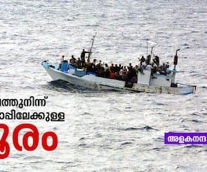 Reality behind European migrants article by alakananda