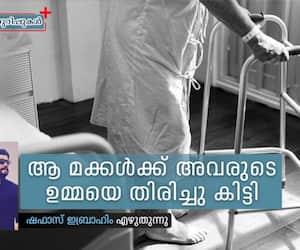 hospital days shafas ibrahim