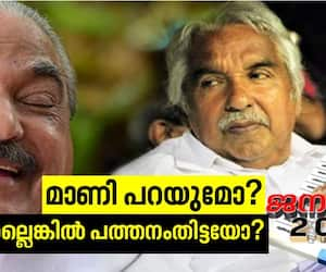 Oomman chandy may contest in pathanamthitta