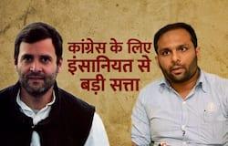 congress politics after manohar