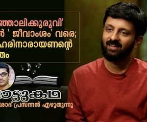 Story Of Lyricist B K Harinarayanan By Pattukadha