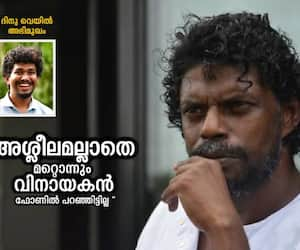 interview with dinu veyil on sexual allegation against actor vinayakan