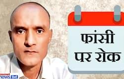 कुलदीप जाधव मामले में अंतरराष्ट्रीय कोर्ट (आईसीजे) ने भारत के हक में फैसला सुनाते हुए फांसी की सजा पर रोक लगा दी है।