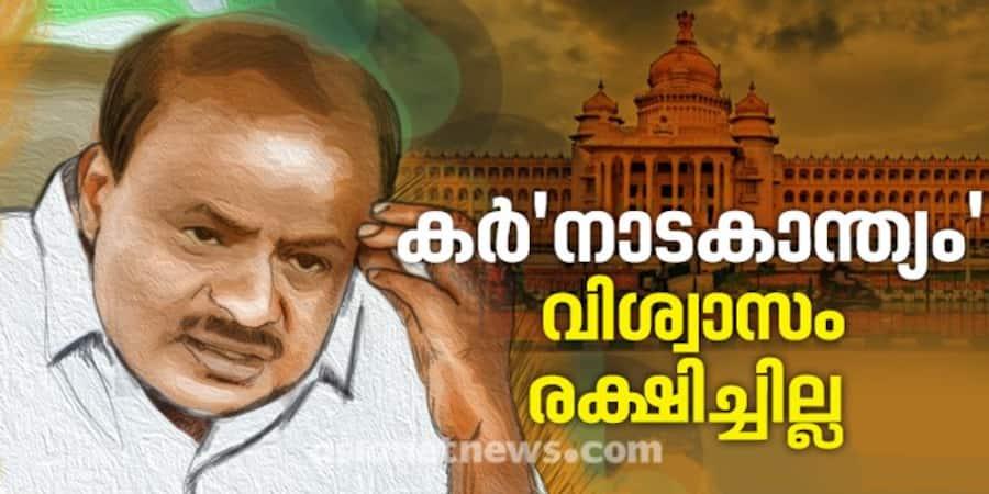 karnataka speaker sets 6 pm deadline for trust vote live updates