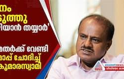 kumaraswamy says ready to resign