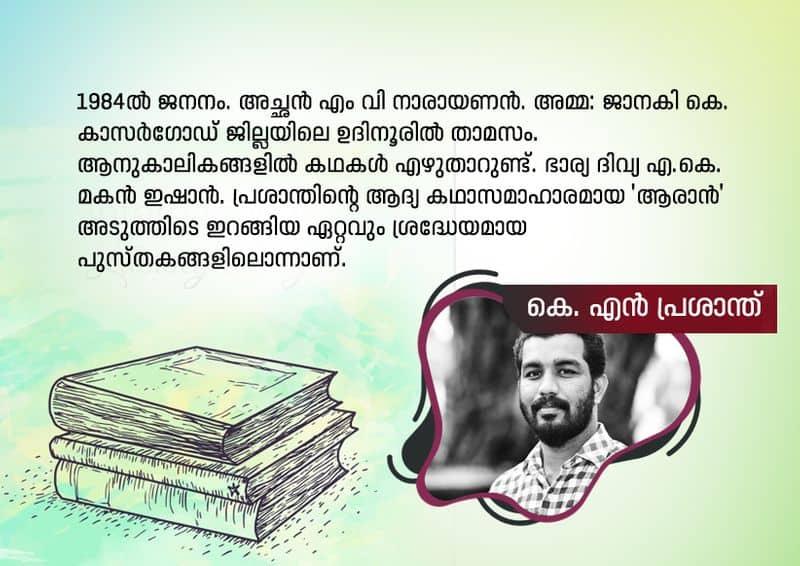 Bandhar Short Story by KN Prashanth