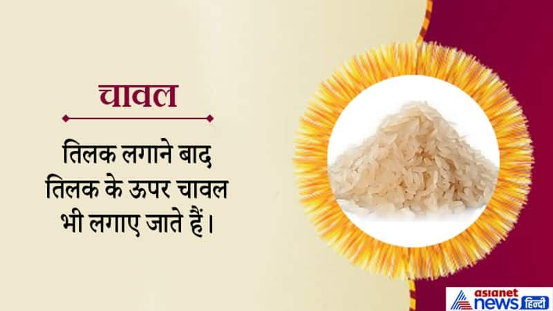 चावल को अक्षत कहा जाता है। इसका अर्थ है अक्षत यानी जो अधूरा न हो। तिलक के ऊपर चावल लगाने का भाव यह है कि भाई के जीवन पर तिलक का शुभ असर हमेशा बना रहे। चावल शुक्र ग्रह से भी संबंधित है। शुक्र ग्रह के प्रभाव से ही जीवन में भौतिक सुख-सुविधाओं की प्राप्ति होती है।