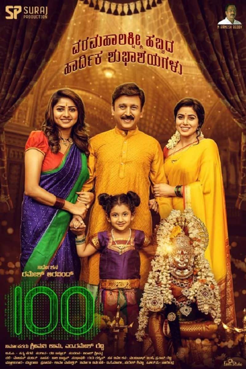 Ramesh Aravind directs 100 movie first look release on Varamahalakshmi