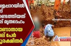 four deadbodies found in kavalappara