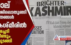 printing of newspapers again started in kashmir