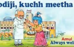 Amul Narendra Modi