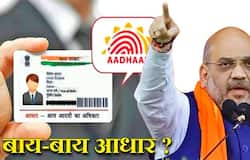 Amit Shah said that instead of Aadhaar, passport and voter card, there should be only one card
