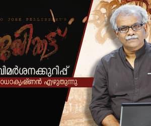 Jallikattu review by M G Radhakrishnan