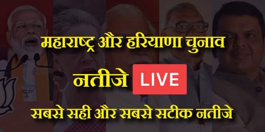 live maharashtra, haryana assembly vidhan sabha election results 2019 vote-counting