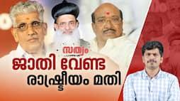 sathyam paranjal on kerala bypoll result over caste