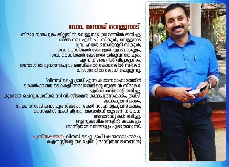 literature festival short story by Dr Manoj Vellanad