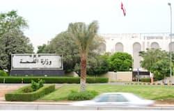 Oman Health Ministry