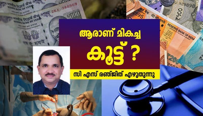 difference between group and single premium medical insurance policy, personal finance column varavum chelavum by c s renjit