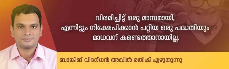senior citizen saving scheme a good retirement option for maximum benefit varavum chelavum by akhil ratheesh