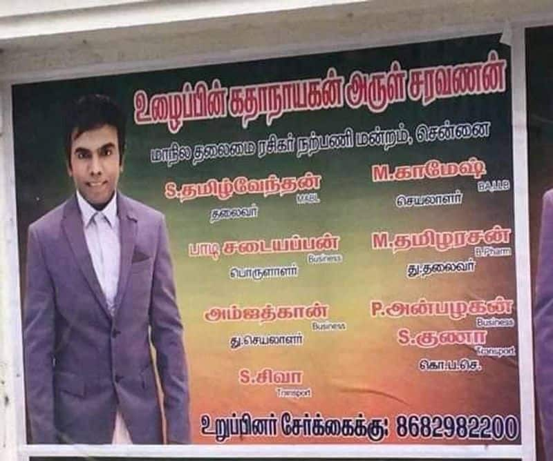 new poster about saravana store arul annachi and it goes viral in social media