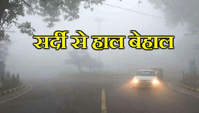 Chillai Kalan increases the cold in North India