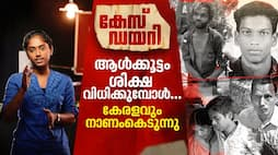 case diary about mob lynching