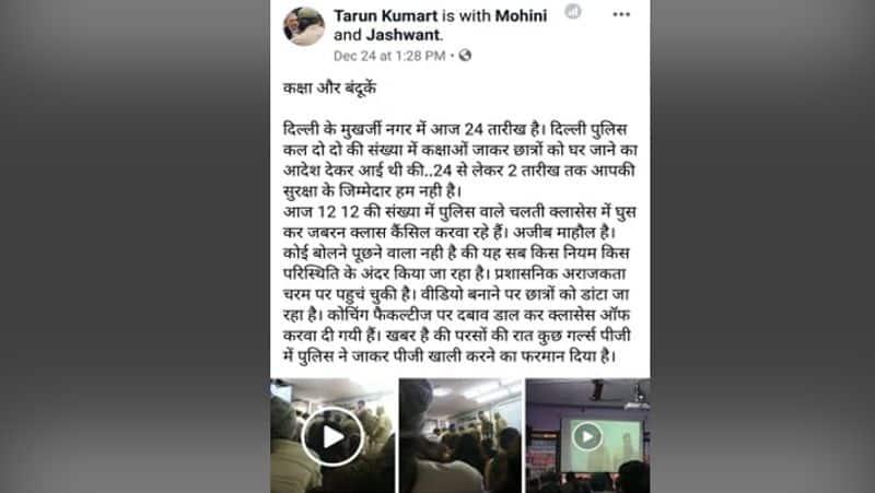 delhi police did not give order to shut down coaching centre and pg in mukherjee nagar fake letter viral kpt
