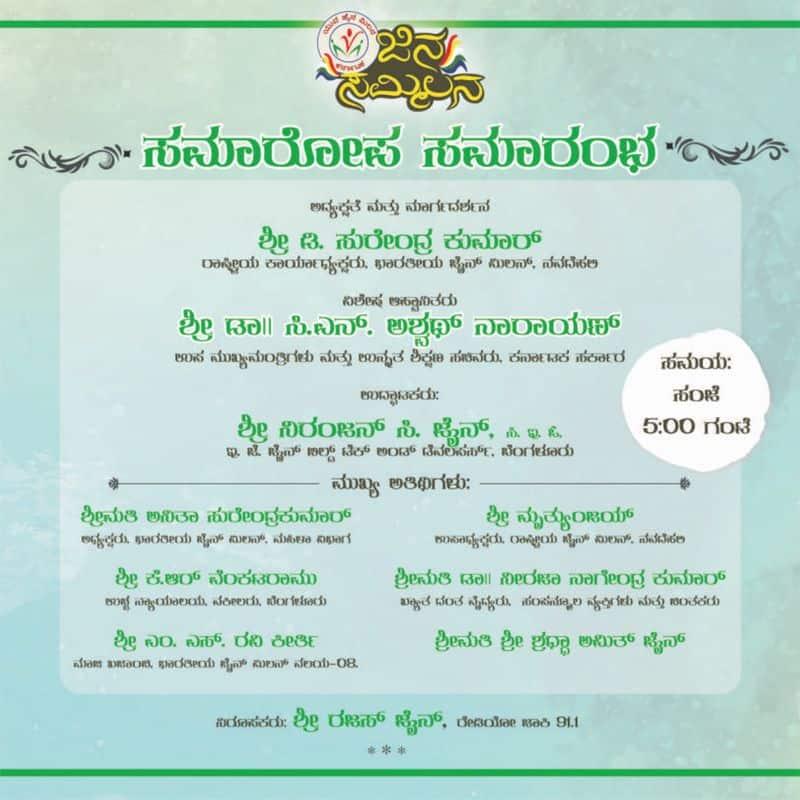Suhasthi jain milan ready to organize jina sammilana 2019