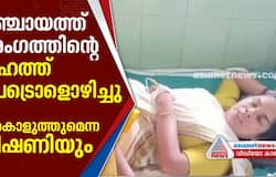 threat of burned alive on panchayat member one arrested