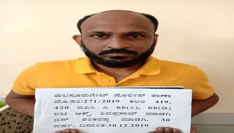 halasuru gate police arrests cyber criminal In Bengaluru