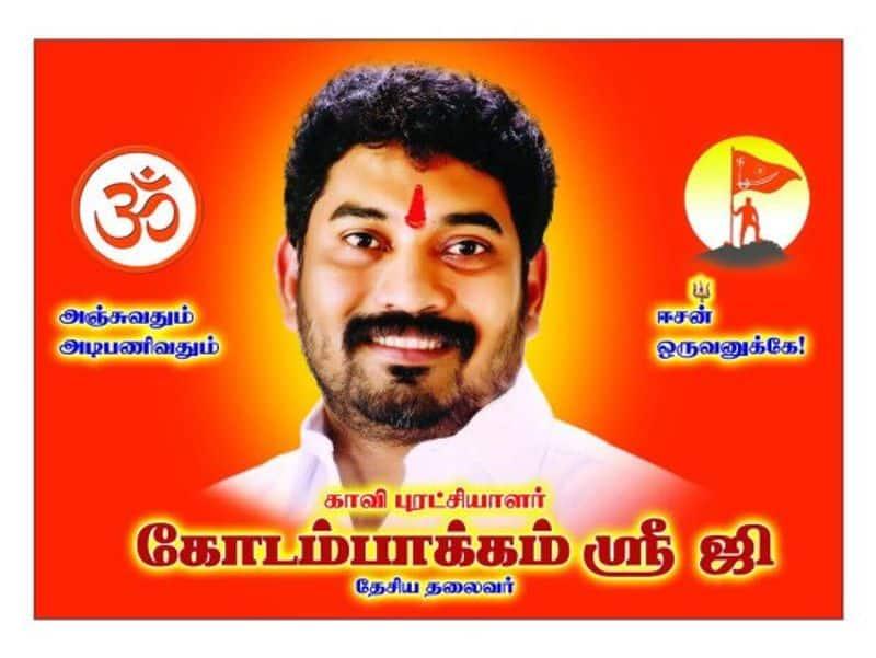 Temple land rescued from Kodambakkam Shri .. Fraud on behalf of the Hindu Maha Sabha .. Hindu religious Charitable Action.