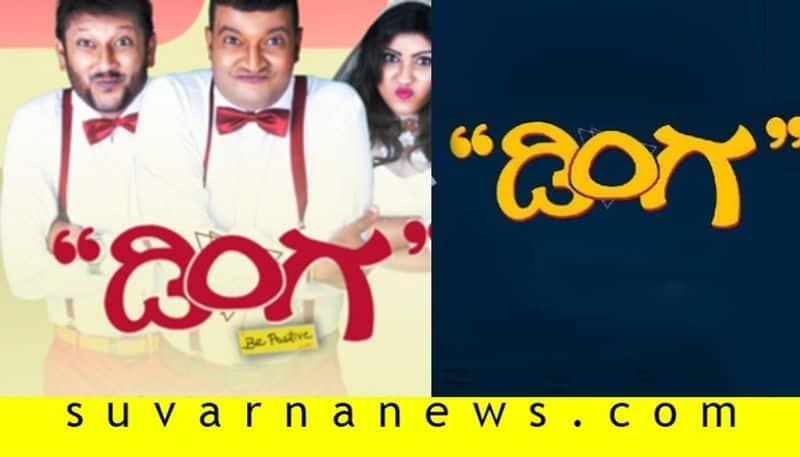 Kannada movie Dinga B positive to hit screen on january 31st
