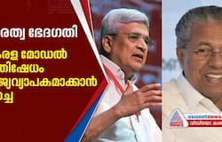 cpm central committe meeting