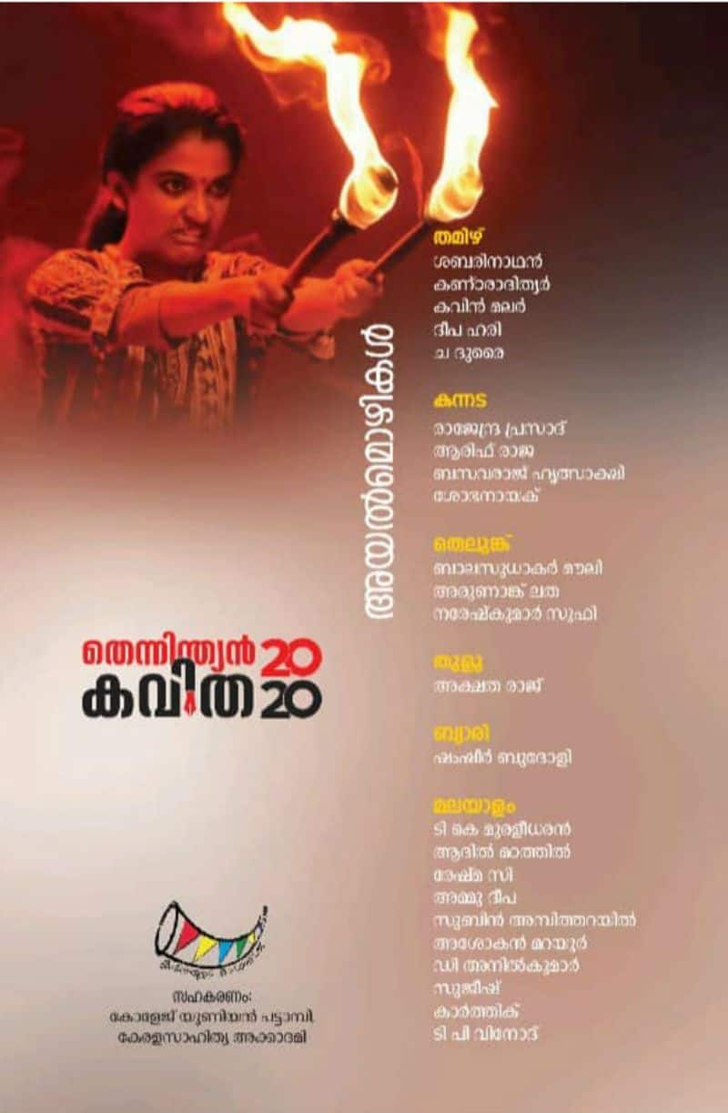 Kavithayude carnival indias largest  poetry festival begins tomorrow at Pattambi