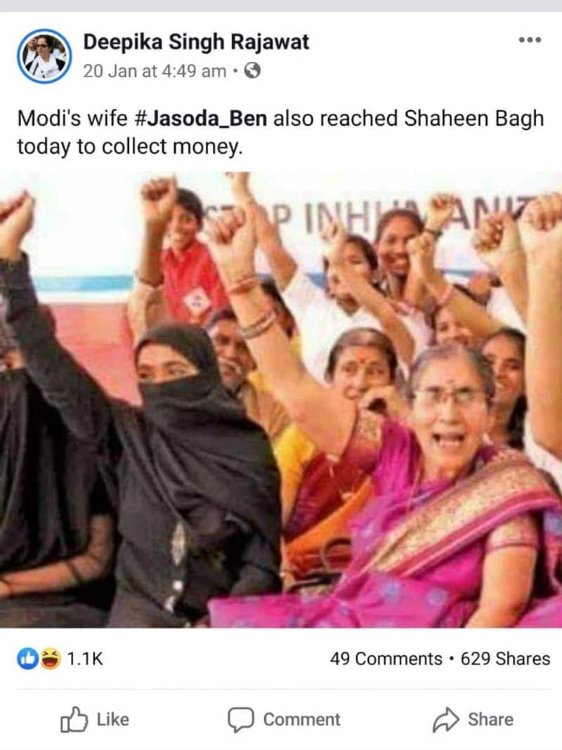 truth behind photo of modis wife Jashodaben attend anti-CAA rally at Shaheen Bagh
