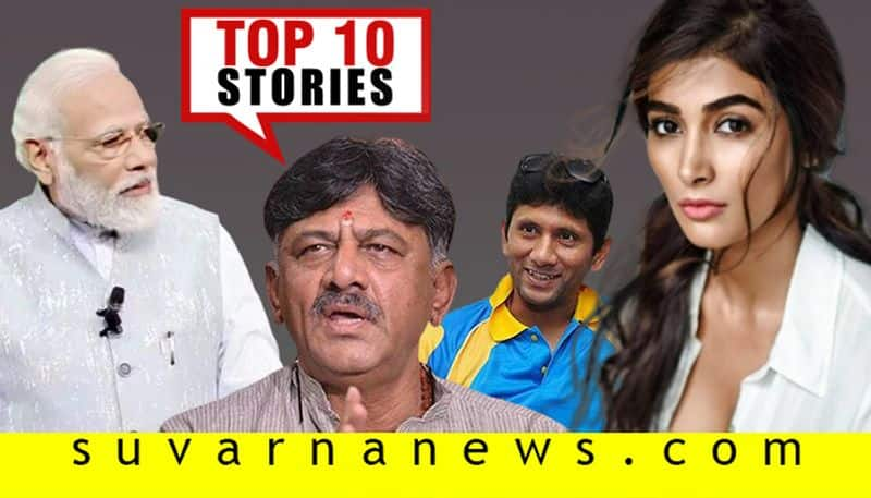 Actress Pooja hegde to Congress politics top 10  news of January 25