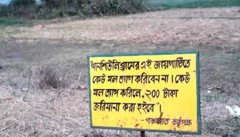 Toilet in open field will fine 200 says Gram Panchayet