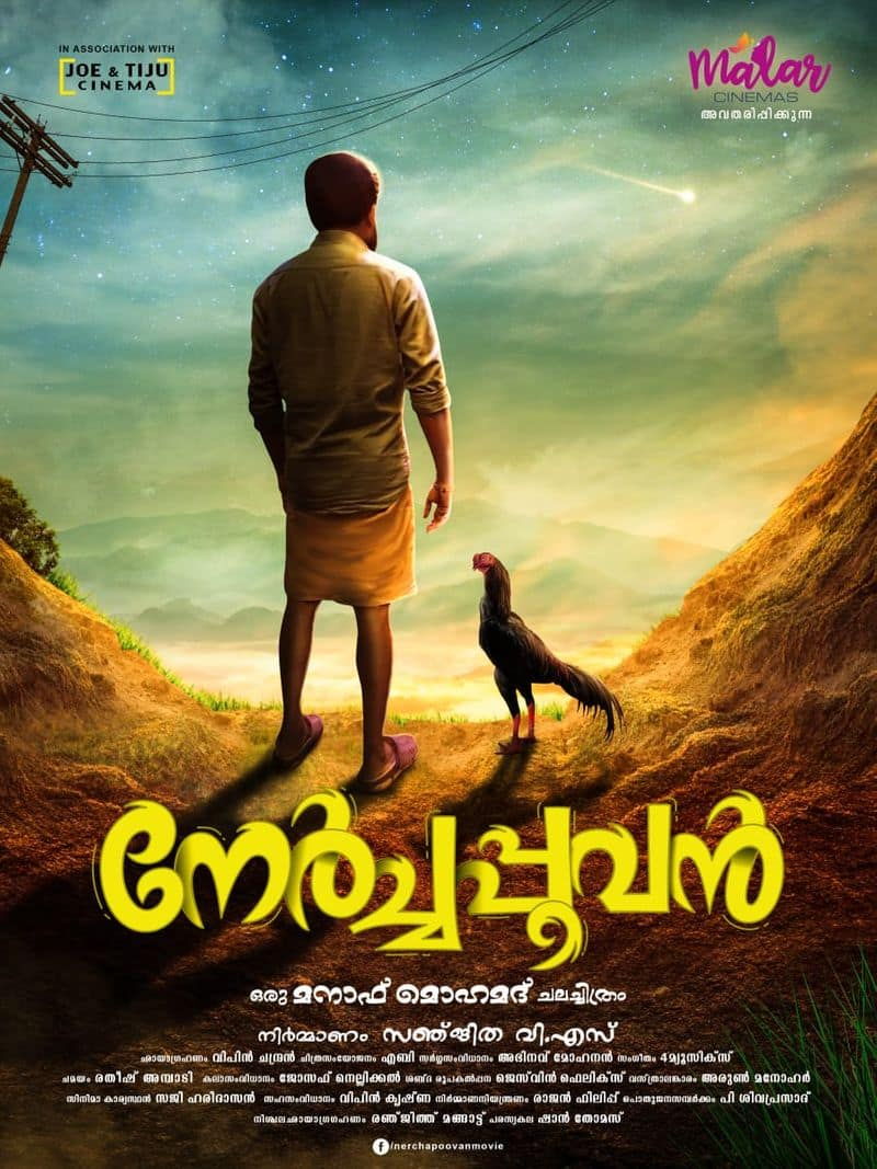 Title poster of Nerchapoovan movie released