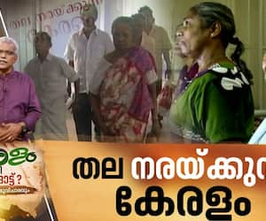 problems faced by old age people in kerala