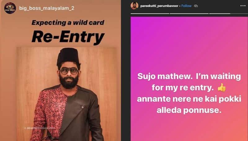 pareekutty to sujo mathew on rejith kumar issue in bigg boss 2