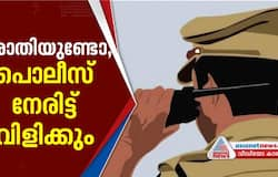higher officials in kerala police will contact petitioners