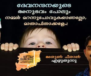 Speak up Arun Cheeral on parenting