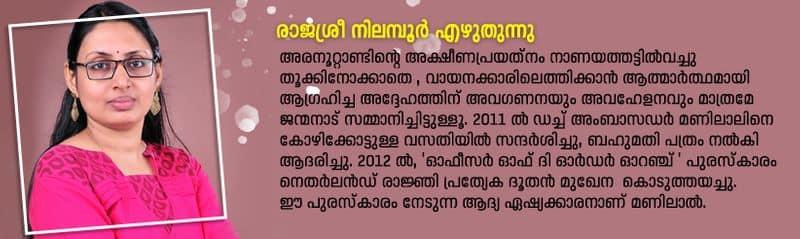 Padmasree awaredee Prof KS Manilals life story by Rajasree Nilambur