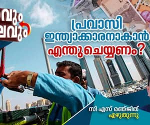 income tax issues faced by NRI's, varavum chelavum personal finance column by c s renjit