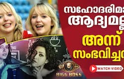 difference between amrita and abhirami with big brother sisters sunitha devadas review