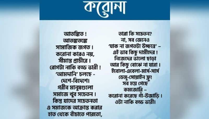 Mamata Banerjee wrote poem on corona virus