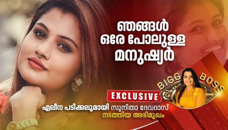 Interview with bigg boss contestant Aleena Padikkal